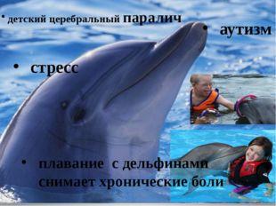 детский церебральный паралич аутизм плавание с дельфинами снимает хронические
