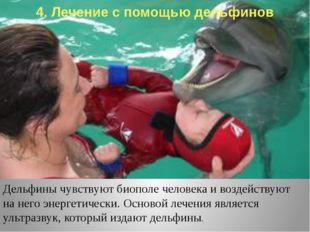 4. Лечение с помощью дельфинов Дельфины чувствуют биополе человека и воздейст