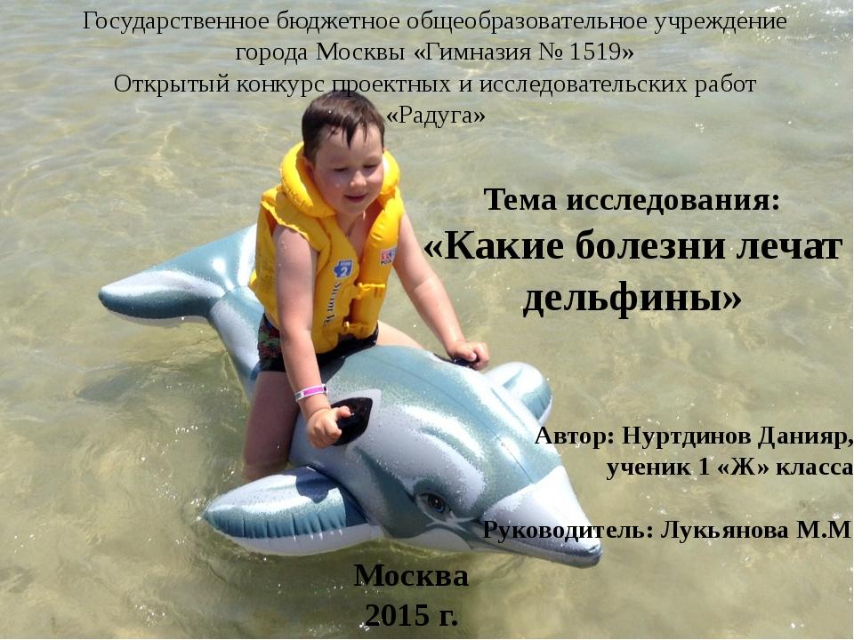 Государственное бюджетное общеобразовательное учреждение города Москвы «Гимна...