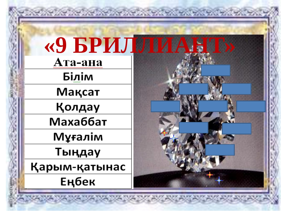 «9 БРИЛЛИАНТ»