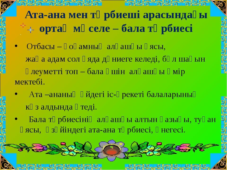 Ата-ана мен тәрбиеші арасындағы ортақ мәселе – бала тәрбиесі Отбасы – қоғамн...