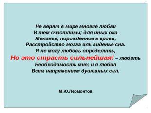 Не верят в мире многие любви И тем счастливы; для иных она Желанье, порожден