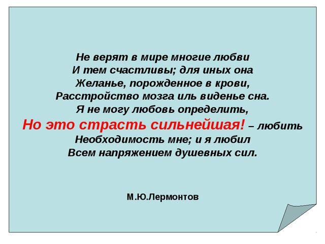 Не верят в мире многие любви И тем счастливы; для иных она Желанье, порожден...
