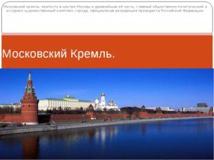 Московский кремль -крепость в центре Москвы и древнейшая её часть, главный об