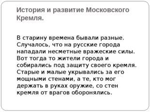 История и развитие Московского Кремля. В старину времена бывали разные. Случа