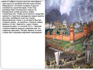 Иван III собрал лучших русских мастеров и пригласил из далёкой Италии Аристот