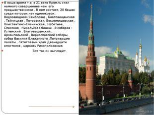 В наше время т.е. в 21 веке Кремль стал намного совершеннее чем его предшеств