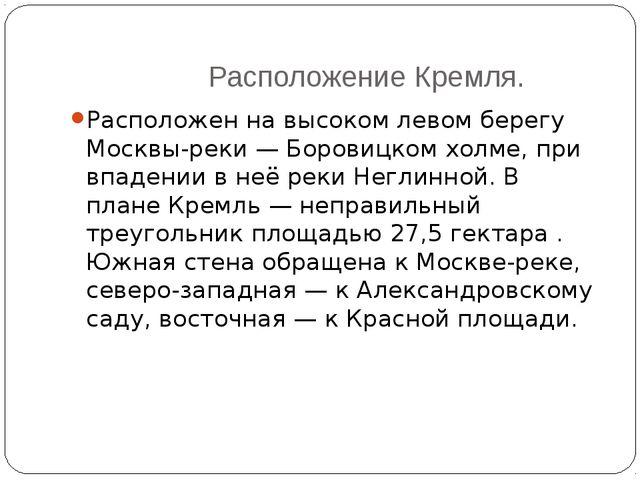 Расположение Кремля. Расположен на высоком левом берегу Москвы-реки— Борови...