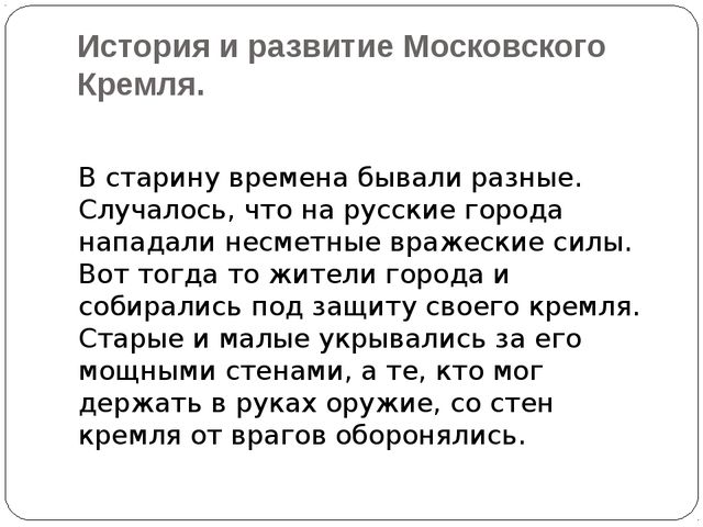 История и развитие Московского Кремля. В старину времена бывали разные. Случа...