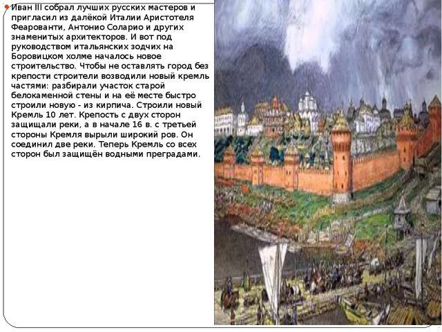 Иван III собрал лучших русских мастеров и пригласил из далёкой Италии Аристот...