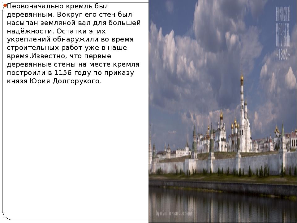 Первоначально кремль был деревянным. Вокруг его стен был насыпан земляной ва...