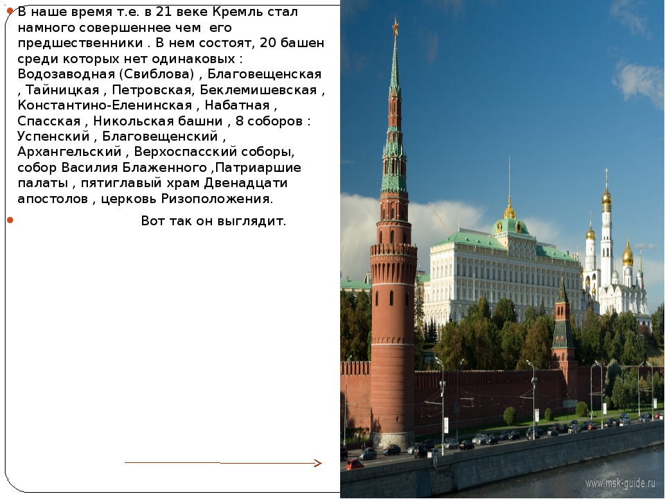 В наше время т.е. в 21 веке Кремль стал намного совершеннее чем его предшеств...