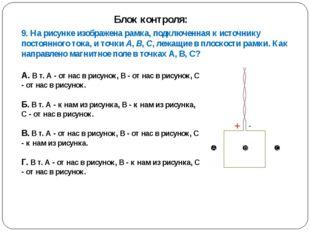 9. На рисунке изображена рамка, подключенная к источнику постоянного тока, и
