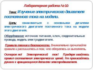 Лабораторная работа № 10 Тема: Изучение электрического двигателя постоянного