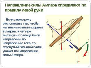 Направление силы Ампера определяют по правилу левой руки Если левую руку расп
