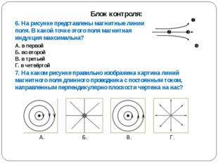 6. На рисунке представлены магнитные линии поля. В какой точке этого поля маг