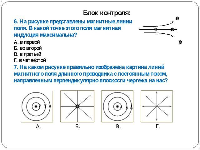 6. На рисунке представлены магнитные линии поля. В какой точке этого поля маг...