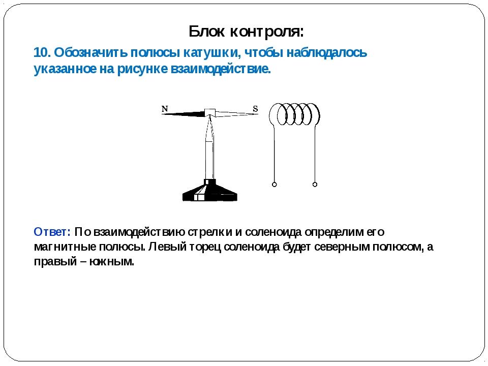 10. Обозначить полюсы катушки, чтобы наблюдалось указанное на рисунке взаимод...
