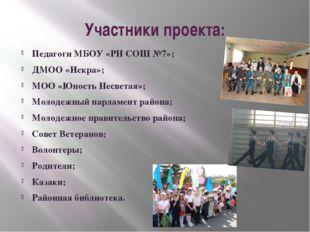Участники проекта: Педагоги МБОУ «РН СОШ №7»; ДМОО «Искра»; МОО «Юность Несве