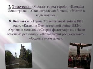 7. Экскурсии: «Москва- город-герой», «Блокада Ленинграда», «Сталинградская би
