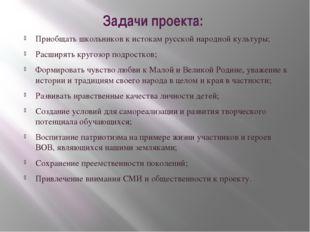 Задачи проекта: Приобщать школьников к истокам русской народной культуры; Рас