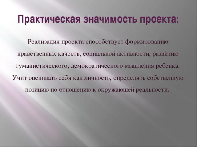 Практическая значимость проекта: Реализация проекта способствует формированию...
