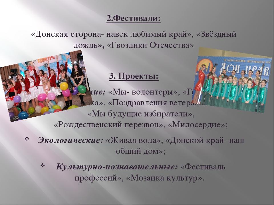 2.Фестивали: «Донская сторона- навек любимый край», «Звёздный дождь», «Гвозди...