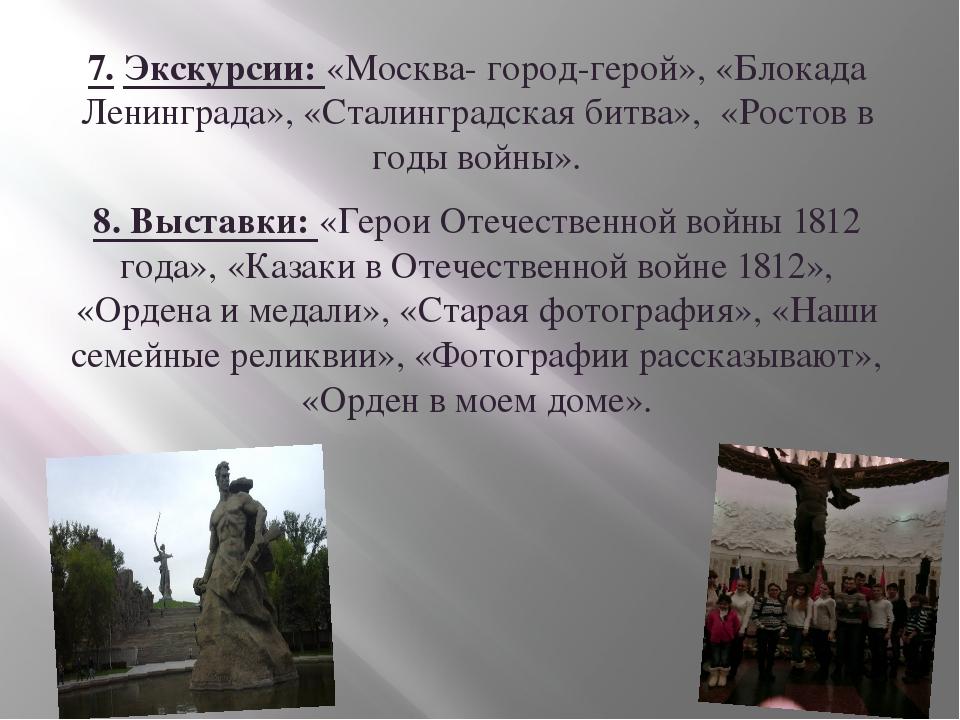7. Экскурсии: «Москва- город-герой», «Блокада Ленинграда», «Сталинградская би...