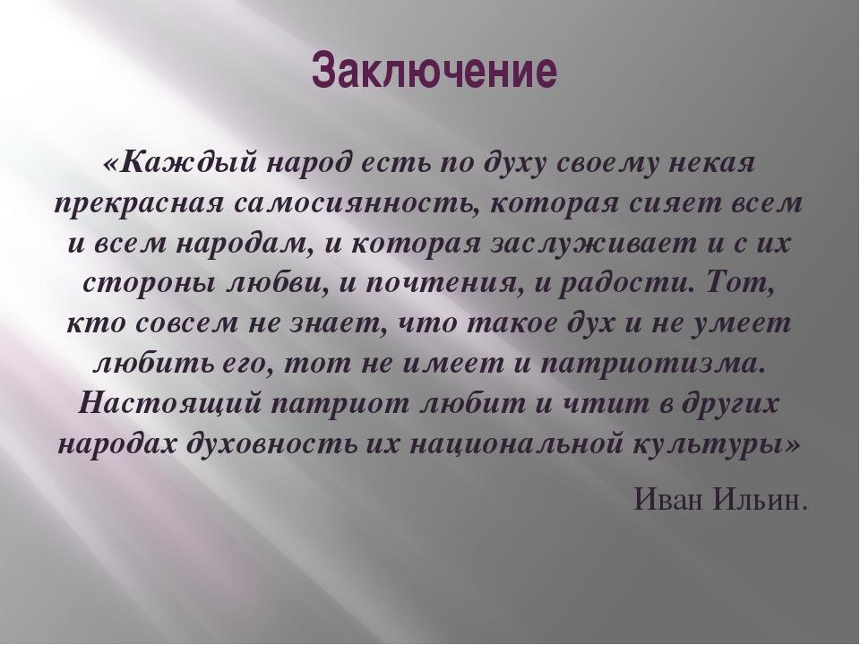 Заключение «Каждый народ есть по духу своему некая прекрасная самосиянность,...