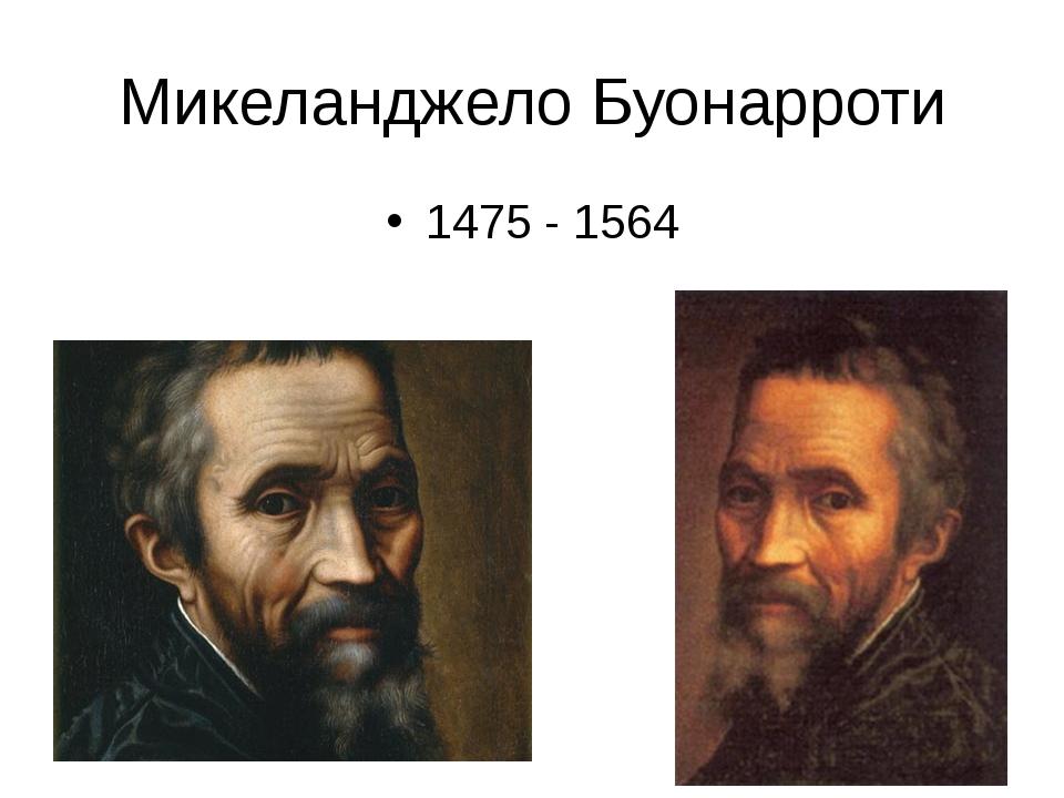 Микеланджело Буонарроти 1475 - 1564