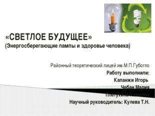 «СВЕТЛОЕ БУДУЩЕЕ» (Энергосберегающие лампы и здоровье человека) Районный теор
