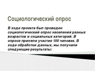 Социологический опрос В ходе проекта был проведен социологический опрос насел