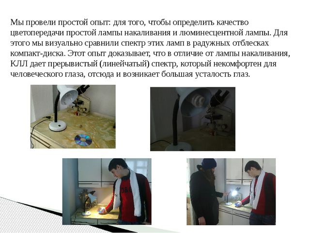 Мы провели простой опыт: для того, чтобы определить качество цветопередачи пр...
