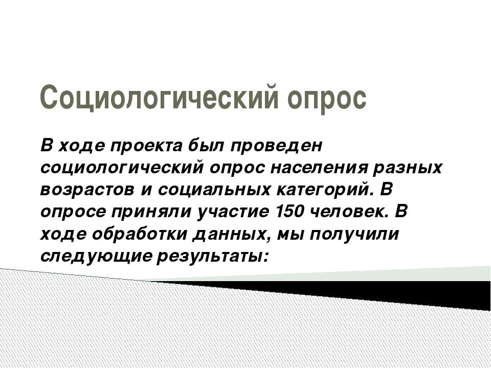 Социологический опрос В ходе проекта был проведен социологический опрос насел...