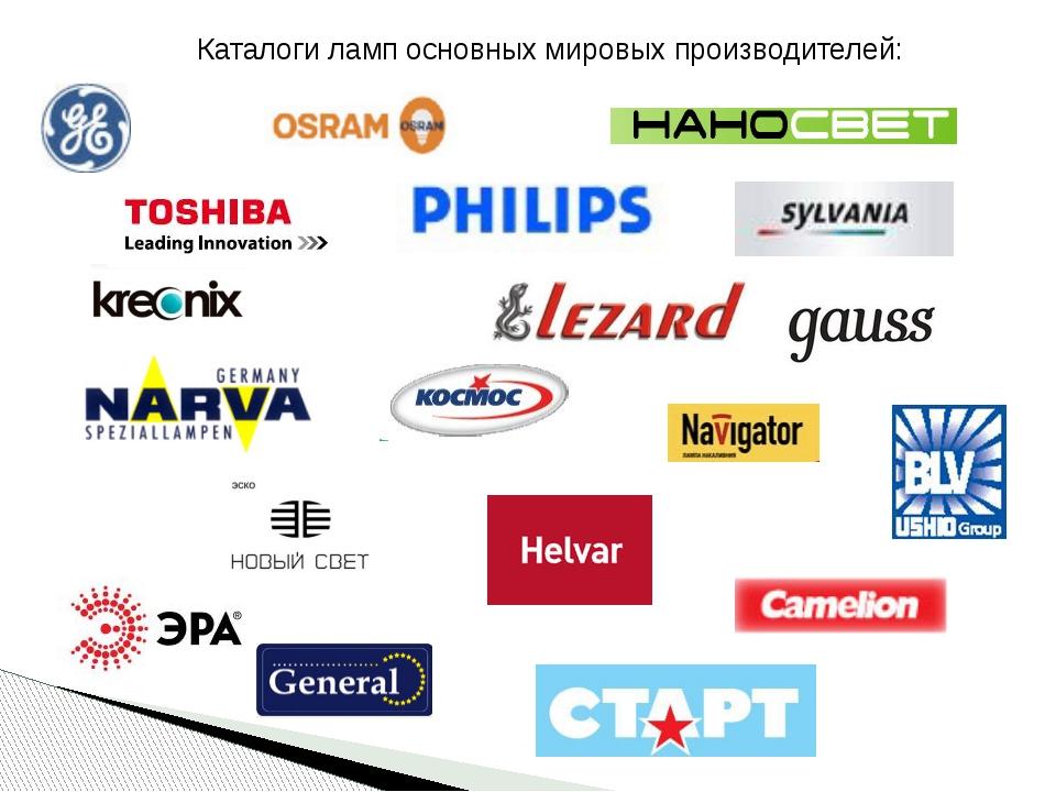 Каталоги ламп основных мировых производителей: