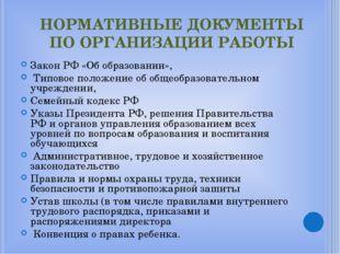 НОРМАТИВНЫЕ ДОКУМЕНТЫ ПО ОРГАНИЗАЦИИ РАБОТЫ Закон РФ «Об образовании», Типово