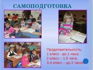 САМОПОДГОТОВКА Продолжительность: 1 класс - до 1 часа; 2 класс – 1,5 часа, 3-