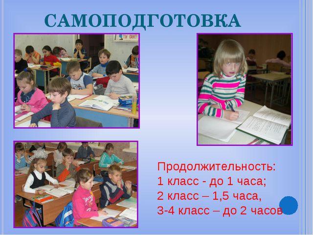 САМОПОДГОТОВКА Продолжительность: 1 класс - до 1 часа; 2 класс – 1,5 часа, 3-...