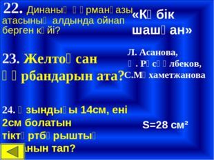 22. Динаның Құрманғазы атасының алдында ойнап берген күйі? «Көбік шашқан» 23