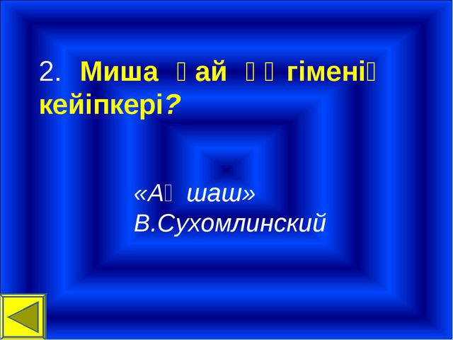 2. Миша қай әңгіменің кейіпкері? «Ақ шаш» В.Сухомлинский