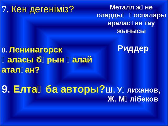 7. Кен дегеніміз? Металл және олардың қоспалары араласқан тау жынысы 8. Ленин...