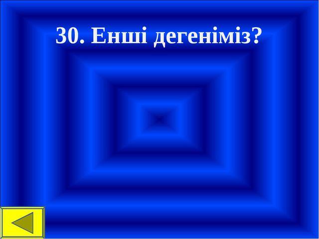30. Енші дегеніміз?