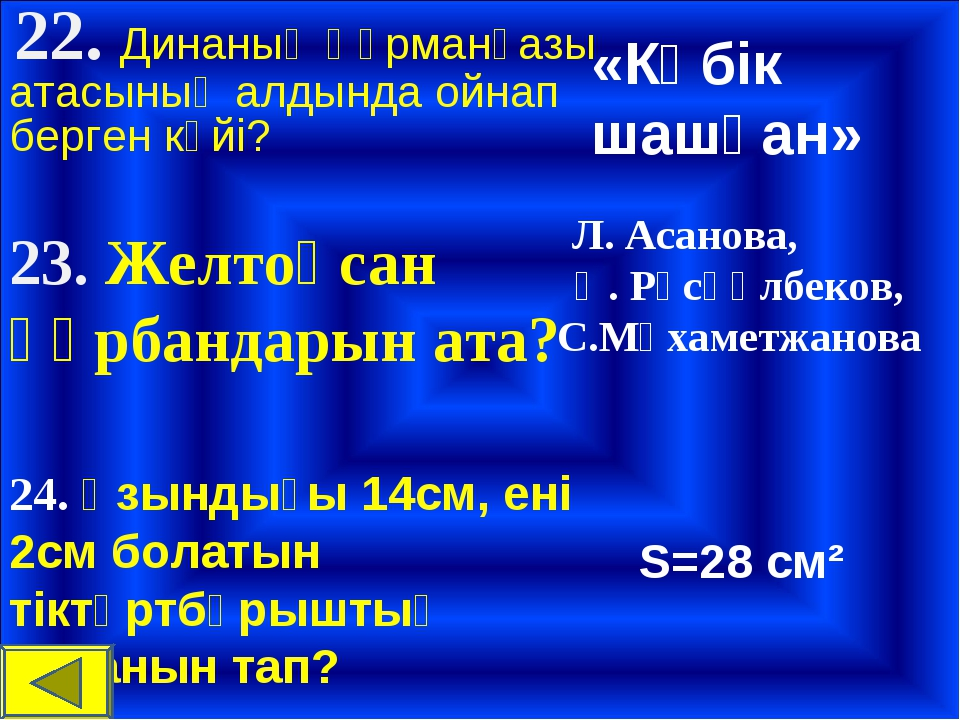 22. Динаның Құрманғазы атасының алдында ойнап берген күйі? «Көбік шашқан» 23...