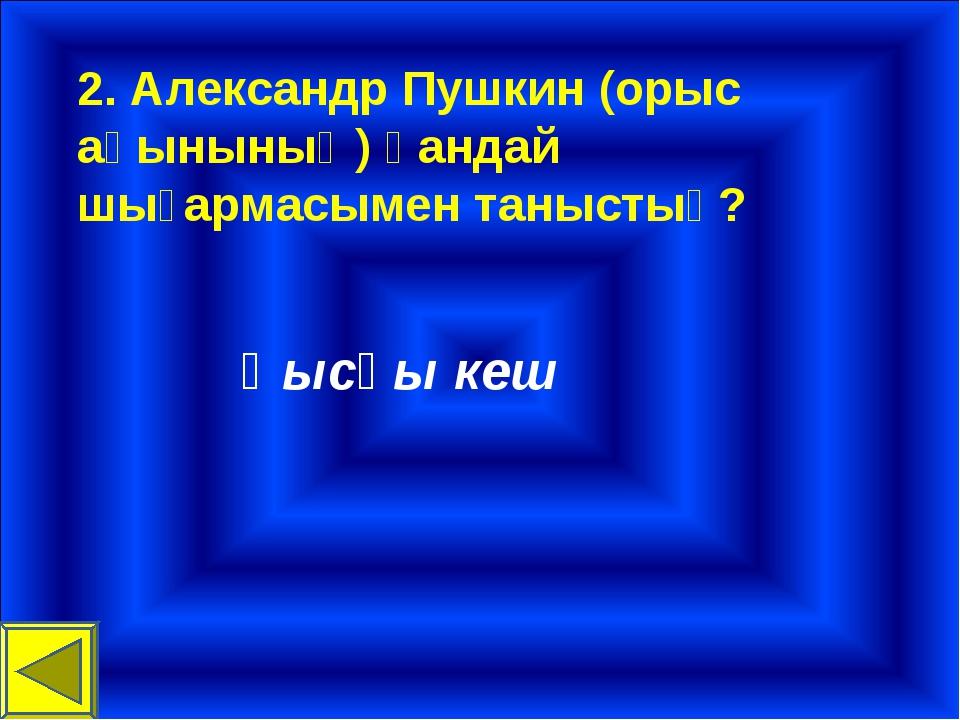 2. Александр Пушкин (орыс ақынының) қандай шығармасымен таныстық? Қысқы кеш