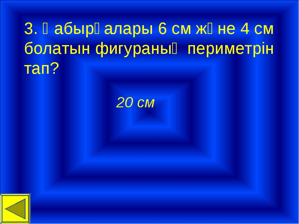 3. Қабырғалары 6 см және 4 см болатын фигураның периметрін тап? 20 см