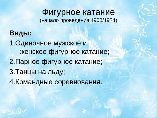 Фигурное катание (начало проведения 1908/1924) Виды: 1.Одиночноемужское и же...