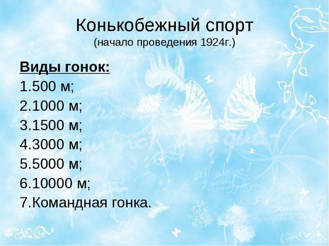 Конькобежный спорт (начало проведения 1924г.) Виды гонок: 1.500м; 2.1000м;...