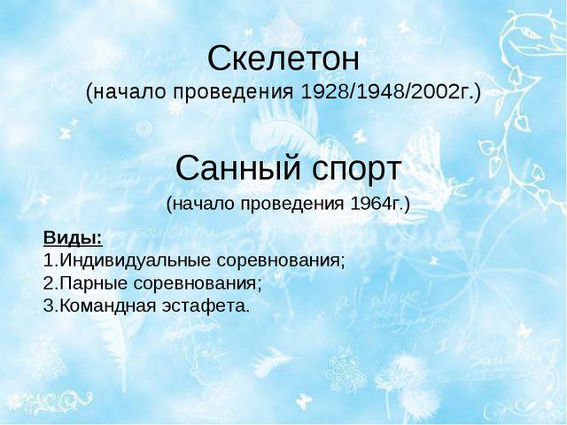 Скелетон (начало проведения 1928/1948/2002г.) Санный спорт (начало проведения...