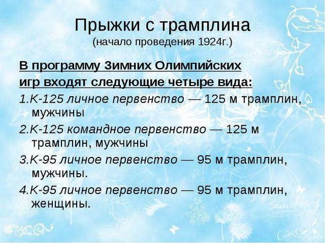 Прыжки с трамплина (начало проведения 1924г.) В программуЗимних Олимпийских...