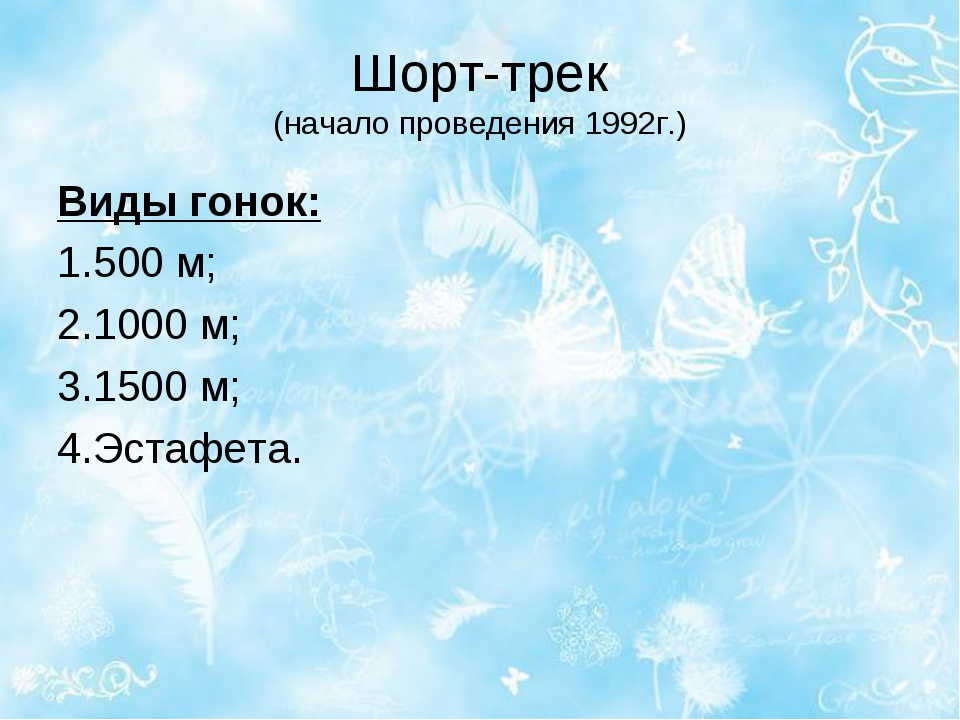 Шорт-трек (начало проведения 1992г.) Виды гонок: 1.500м; 2.1000м; 3.1500м;...